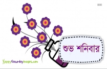 Happy Saturday Bengali
