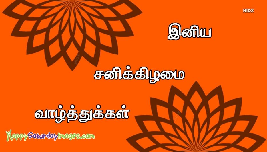 இனிய சனிக்கிழமை வாழ்த்துக்கள் | Happy Saturday In Tamil